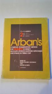 アーバン金管教本第2巻 二つのコルネットのための68のデュエット