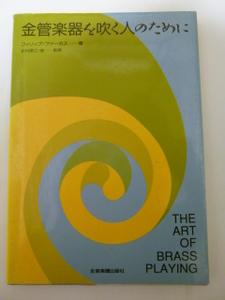 全音楽譜出版社 フィリップ・ファーカス著 金管楽器を吹く人のために